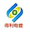 温州市鹿城得利五金电镀厂 最新采购和商业信息