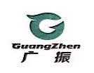 浙江广振资产管理有限公司 最新采购和商业信息