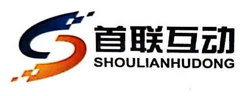 北京首联互动信息技术有限公司 最新采购和商业信息