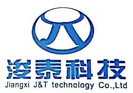 江西浚泰科技发展有限责任公司 最新采购和商业信息