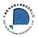大连蓝海高尔夫俱乐部有限公司 最新采购和商业信息
