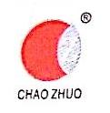 深圳超卓工艺服装有限公司