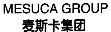 广东麦斯卡体育股份有限公司 最新采购和商业信息