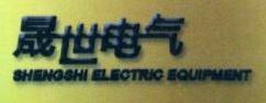 大连晟世电气设备有限公司
