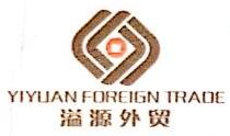 东莞市溢源对外贸易有限公司