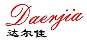 中山市达尔佳电气自动化有限公司 最新采购和商业信息