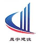 浙江晟宇建设工程有限公司 最新采购和商业信息