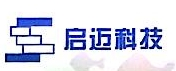 深圳市启迈科技有限公司