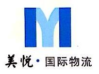上海美悦国际物流有限公司 最新采购和商业信息