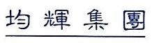 均辉国际货运代理(上海)有限公司中山分公司 最新采购和商业信息