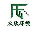 上海众欣环境工程有限公司杭州分公司 最新采购和商业信息