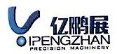 湖北亿鹏展精密机械有限公司 最新采购和商业信息