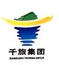 杭州千岛湖蓝天国际旅行社有限公司 最新采购和商业信息