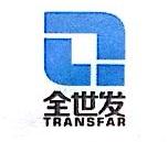 北京全世发科技有限公司 最新采购和商业信息