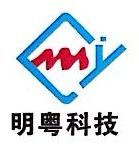 深圳市明粤科技有限公司 最新采购和商业信息