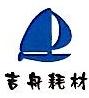 沈阳吉舟科贸有限公司 最新采购和商业信息