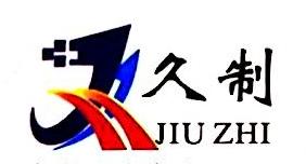 东莞市久制电子有限公司 最新采购和商业信息