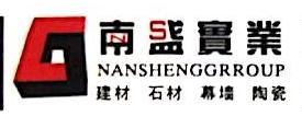 上海南盛石业有限公司