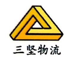 赣州三坚物流有限公司 最新采购和商业信息