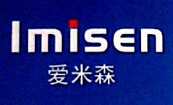 深圳市爱米森电子商务有限公司