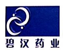 广州市碧汉药业有限公司 最新采购和商业信息