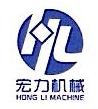 宁波宏力机械制造有限公司 最新采购和商业信息