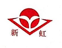 慈溪市新虹实业有限公司 最新采购和商业信息