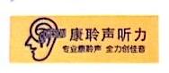 北京康聆声听力技术有限公司