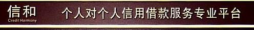 信和汇金信息咨询(北京)有限公司沙坪坝分公司