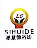 深圳市思慧德管理咨询有限公司 最新采购和商业信息