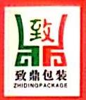 东莞市致鼎包装印刷有限公司 最新采购和商业信息