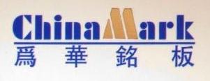 深圳市为华铭板制造有限公司 最新采购和商业信息
