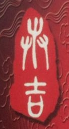 天津市卉吉女子形象设计有限公司 最新采购和商业信息