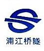 上海浦江桥隧陆延市政建设工程有限公司