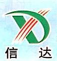 漳州市信达商标代理有限公司