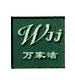 武汉万家洁环境科技有限公司 最新采购和商业信息