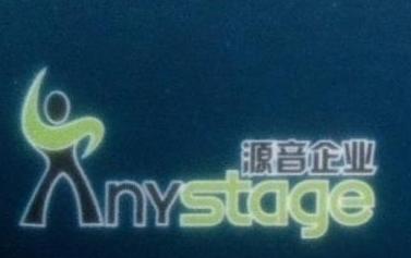 内蒙古源音演艺文化传播有限公司