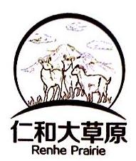 甘肃仁和大草原生物乳业有限公司