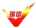 深圳市瑞信信息技术有限公司 最新采购和商业信息
