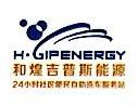 成都和煌吉普斯能源科技有限公司