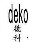 潮州市德科陶瓷有限公司 最新采购和商业信息