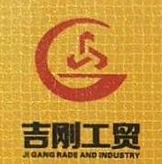 广西吉刚工贸有限公司