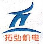 福州拓弘机电设备有限公司 最新采购和商业信息