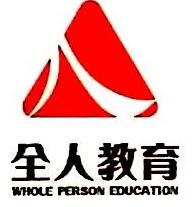 杭州全人教育集团有限公司 最新采购和商业信息