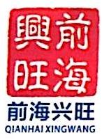 深圳前海兴旺投资管理有限公司