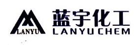 江阴蓝宇化工有限公司 最新采购和商业信息