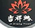 深圳市吉祥缘文化传播有限公司 最新采购和商业信息