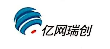 沈阳亿网瑞创科技有限公司 最新采购和商业信息
