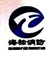 南京海松消防科技有限公司 最新采购和商业信息
