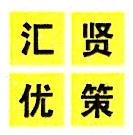 重庆汇贤优策科技有限公司